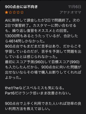 SANTA TOEICのAppストアでの評判・口コミ②