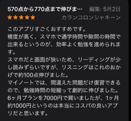 SANTA TOEICのAppストアでの評判・口コミ③