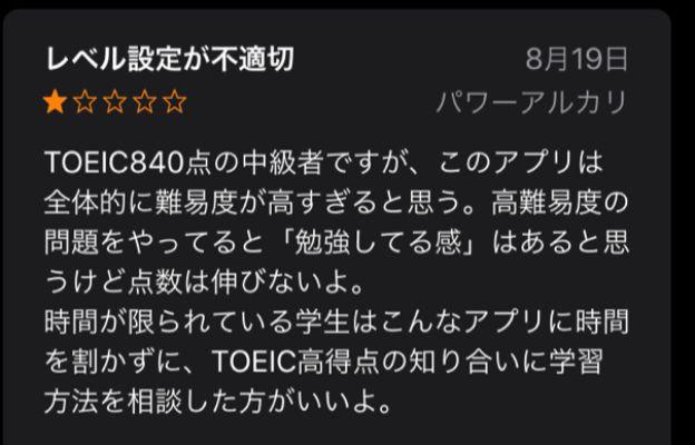 SANTA TOEICのAppストアでの評判・口コミ④