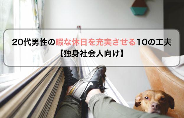 20代男性の暇な休日を充実させる10の工夫【独身社会人向け】