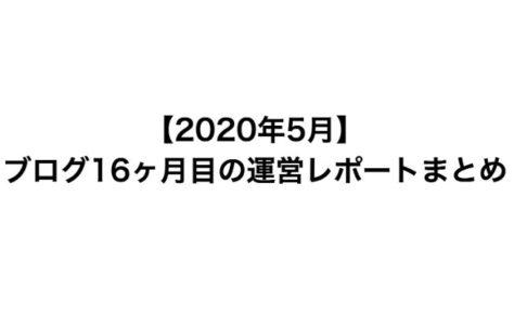 【2020年5月】ブログ16ヶ月目の運営レポートまとめ