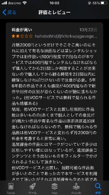 U-NEXTのAppストアでの評判・口コミ①