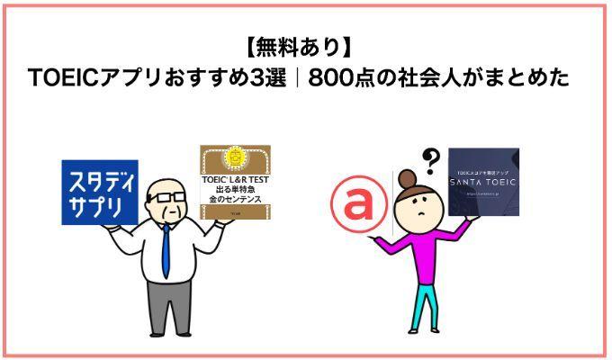 【無料あり】TOEICアプリおすすめ3選|800点の社会人がまとめた