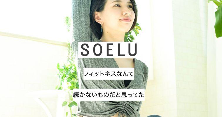 SOELUの公式画面