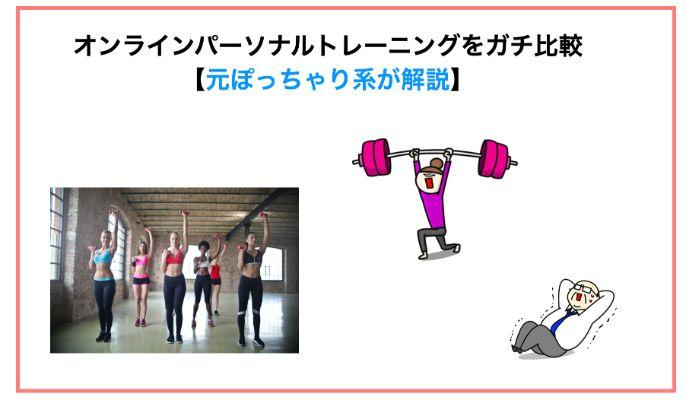 オンラインパーソナルトレーニングをガチ比較【元ぽっちゃり系が解説】