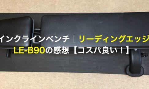 インクラインベンチ|リーディングエッジLE-B90の感想【コスパ良い!】