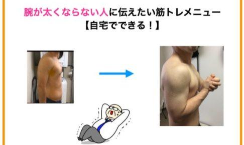 腕が太くならない人に伝えたい筋トレメニュー【自宅でできる!】