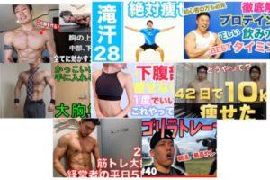 おすすめの筋トレ系Youtuber8選を紹介【自宅で筋トレ!】