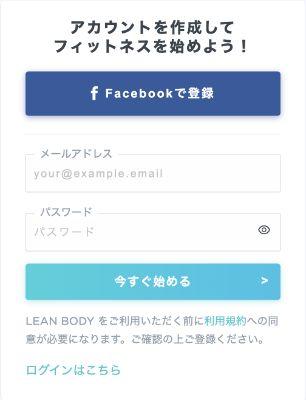 LEAN BODY(リーンボディ)の関連画像