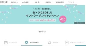 SOELUのマイページ