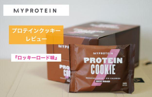 マイプロテインのプロテインクッキー「ロッキーロード味」の感想【まずくはない!】