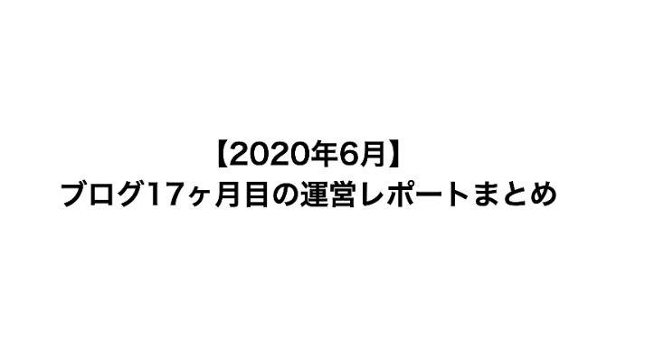 【2020年6月】ブログ17ヶ月目の運営レポートまとめ