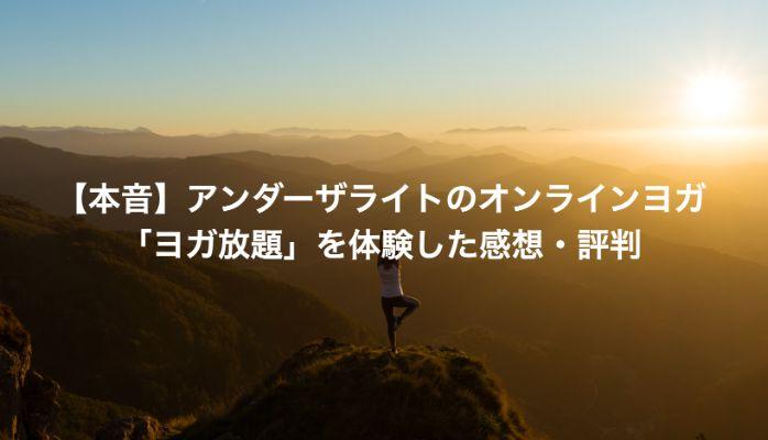 【本音】アンダーザライトのオンラインヨガ「ヨガ放題」を体験した感想・評判