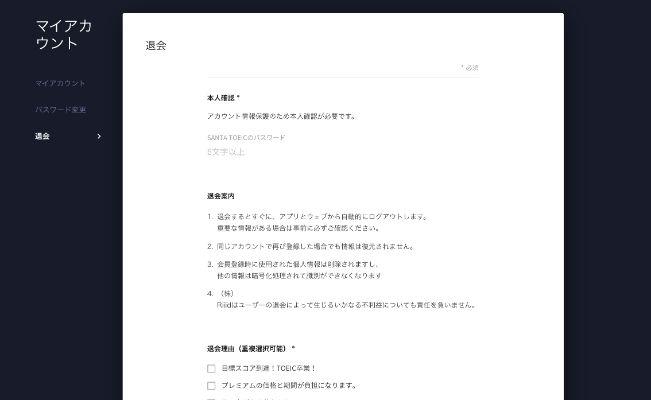 SANTA TOEIC関連画像