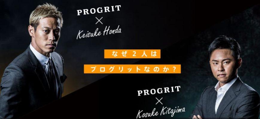 PROGRIT関連画像
