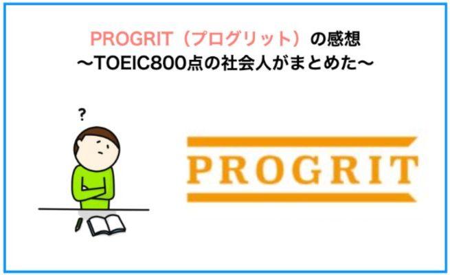 PROGRIT(プログリット)の感想|TOEIC800点の社会人がまとめた