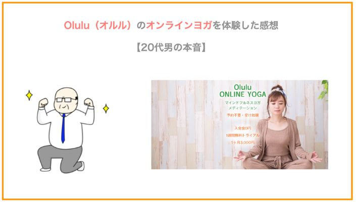 Olulu(オルル)のオンラインヨガを体験した感想【20代男の本音】