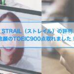 STRAIL(ストレイル)の評判