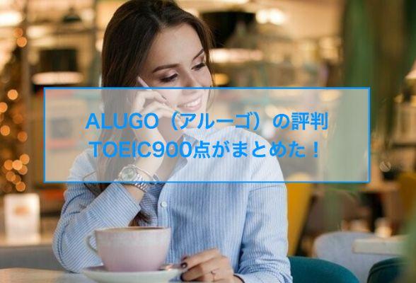 ALUGO(アルーゴ)の評判