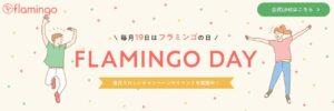 フラミンゴのキャンペーン