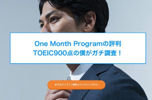 One Month Programの評判