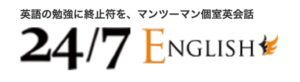 24/7ENGLISH